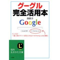 グーグル活用本.jpg